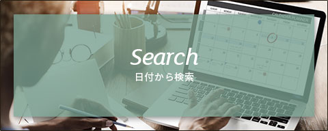 Search 日付から検索